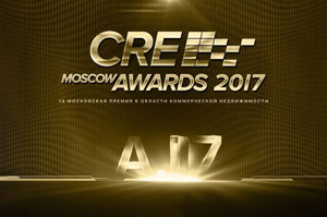 CRE MOSCOW AWARDS 2017