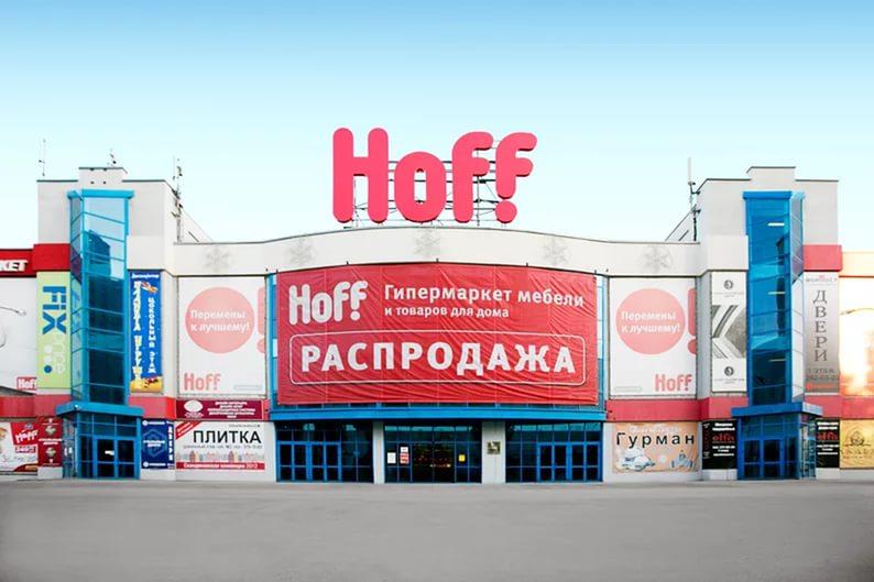 В Санкт-Петербурге открылся первый гипермаркет Hoff!   Мы в СМИ ... fb6385de782