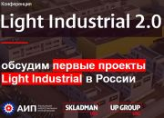 Ваш личный Light Industrial